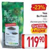 Магазин:Билла,Скидка:Чиа Be Fresh