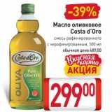 Скидка: Масло оливковое Costa d