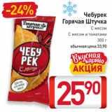 Магазин:Билла,Скидка:Чебурек Горячая Штучка  С мясом, С мясом и томатами