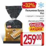 Скидка: Пельмени Gyoza Vici  с курицей, с говядиной
