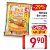 Магазин:Билла,Скидка:Лапша  Бигланч  Курица, Говядина