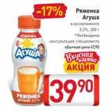 Магазин:Билла,Скидка:Ряженка Агуша  в ассортименте 3,2%
