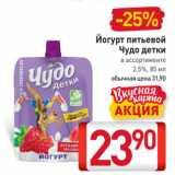 Скидка: Йогурт питьевой Чудо детки  в ассортименте 2,5%