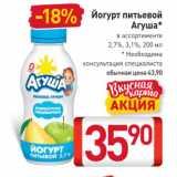Скидка: Йогурт питьевой Агуша 2,7%, 3,1%