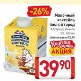 Магазин:Билла,Скидка:Молочный коктейль Белый город  Клубника, Ваниль 1,5%