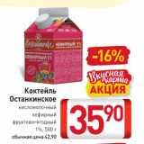 Магазин:Билла,Скидка:Коктейль  Останкинское  кисломолочный кефирный фруктово-ягодный 1%