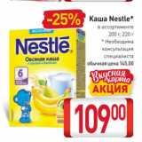 Каша Nestle, Количество: 1 шт