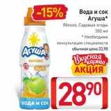 Магазин:Билла,Скидка:Вода и сок Агуша