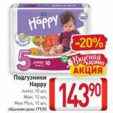 Магазин:Билла,Скидка:Подгузники  Happy