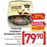 Скидка: Чешский штрудель Штрудель и Ко  С вишней, С яблоком и корицей