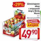 Магазин:Билла,Скидка:Шоколадное яйцо с игрушкой Angry Birds Movie