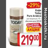Скидка: Кофе Today Pure Arabica