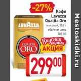 Скидка: Кофе Lavazza Qualita Oro