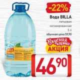 Скидка: Вода BILLA