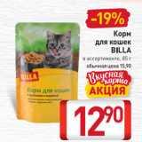 Скидка: Корм для кошек BILLA