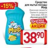 Магазин:Билла,Скидка:Средство для мытья посуды Миф