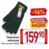 Перчатки  мужские, Количество: 1 шт
