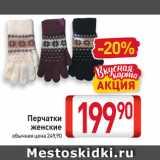 Перчатки  женские, Количество: 1 шт