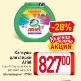 Капсулы для стирки Ariel, Количество: 1 шт
