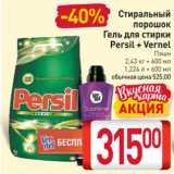 Стиральный порошок, Гель для стирки Persil + Vernel, Количество: 1 шт