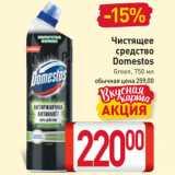 Чистящее  средство  Domestos Green, Объем: 750 мл