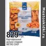 Скидка: Дольки картофельные Metro