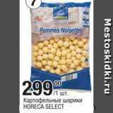 Скидка: Картофельные шарики Horeca