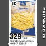 Скидка: Картофельные дипперы Horeca