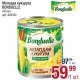 Метро Акции - Кукуруза Bonduelle