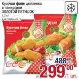 Метро Акции - Кусочки филе цыпленка Золотой петушок