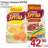 Магазин:Метро,Скидка:Готовый завтрак Хрутка