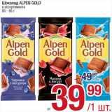Магазин:Метро,Скидка:Шоколад ALPEN GOLD