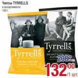Скидка: Чипсы Tyrrells