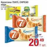 Магазин:Метро,Скидка:Круассан 7Days/Chipicao