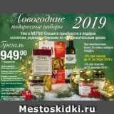 Скидка: Масло оливковое Orfeo/томаты Gourmet/оливки/соусы/хлебцы