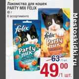 Магазин:Метро,Скидка:Лакомства для кошек Felix
