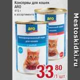Скидка: Консервы для кошек Aro
