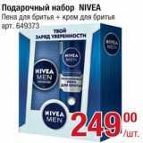 Скидка: Набор подарочный Nivea