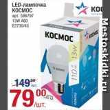 Метро Акции - LED-лампочка