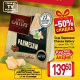 Скидка: Сыр Пармезан Cheese Gallery кусок, 32%