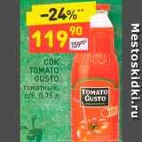 Скидка: Сок Tomato Gusto
