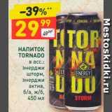 Магазин:Дикси,Скидка:Напиток Tornado