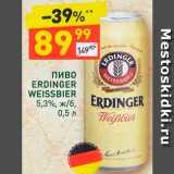 Скидка: Пиво Erdinger