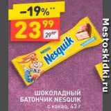 Магазин:Дикси,Скидка:Батончик Nesquik