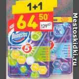 Блок для унитаза Domestos, Вес: 55 г