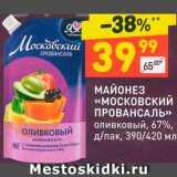 "Скидка: Майонез ""Московский"""