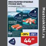 Магазин:Лента,Скидка:Крабовые палочки/мясо Русское море