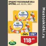 Скидка: Продукт рассольный Arla Apetina
