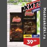 Магазин:Лента,Скидка:Шоколад Россия щедрая душа