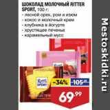 Скидка: Шоколад Ritter Sport